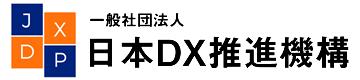 一般社団法人日本DX推進機構